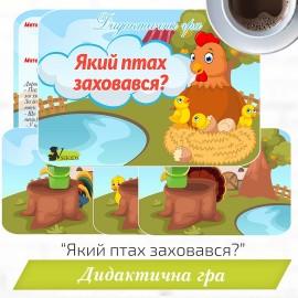 Дидактична гра «Який птах заховався?»